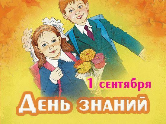 Праздник 1 сентября – День знаний