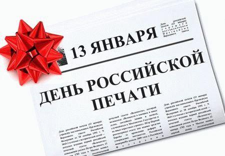 Праздник 13 января – День российской печати