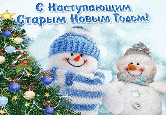Праздник 14 января – Старый Новый год