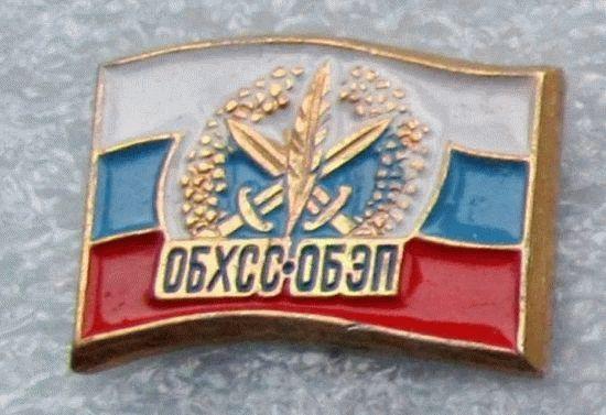 Праздник 16 марта - День ОБХСС
