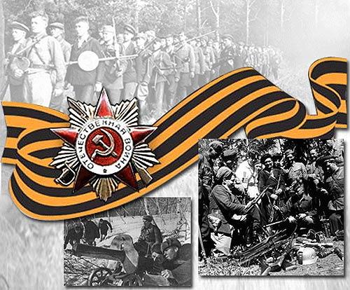 Международный день движения Сопротивления