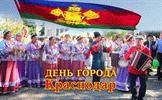 День Города Краснодар