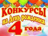 Конкурсы на день рождения 4 года
