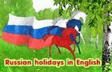 Русские праздники на английском языке