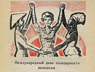 Праздник 24 апреля - День солидарности молодёжи