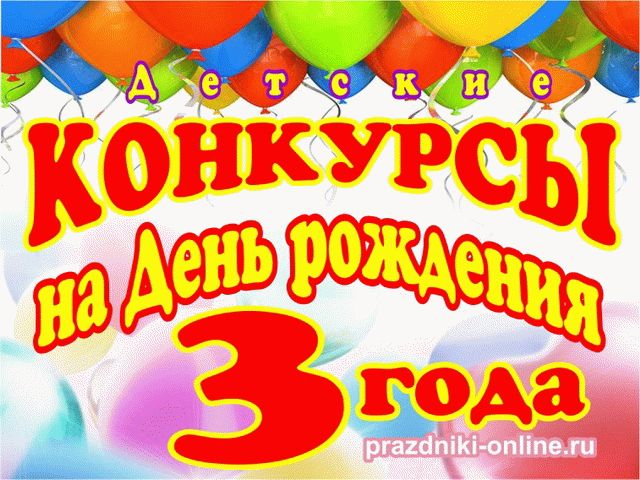 Конкурсы для детей от 3 до 10 лет на день рождения