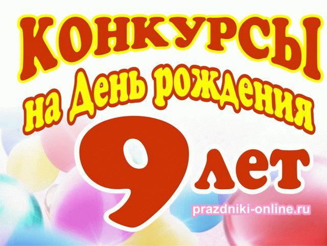 Конкурсы для детей 9 лет на день рождения в квартире