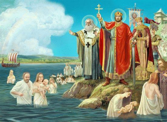 Праздник 28 июля - День крещения Руси
