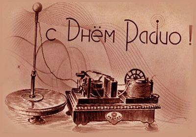 Праздник 13 февраля – Всемирный день радио