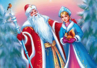 Праздник 30 января - День Деда Мороза и Снегурочки