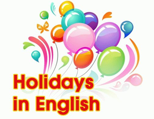 Праздники на английском языке