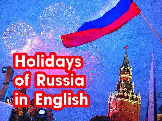 Праздники России на английском языке