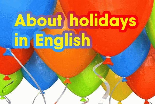 Про праздники на английском языке