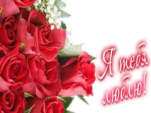 Открытка с признанием в любви к женщине 512