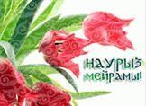 21 марта - Праздник «Наурыз» в Казахстане