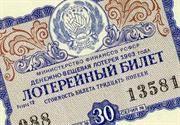 24 февраля отмечают День рождения лотерейного билета